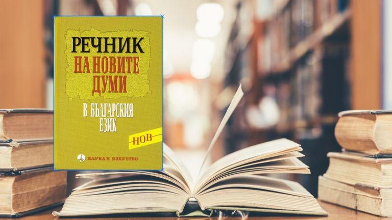 2700 са най-новите попълнения в българската лексика за последните 20