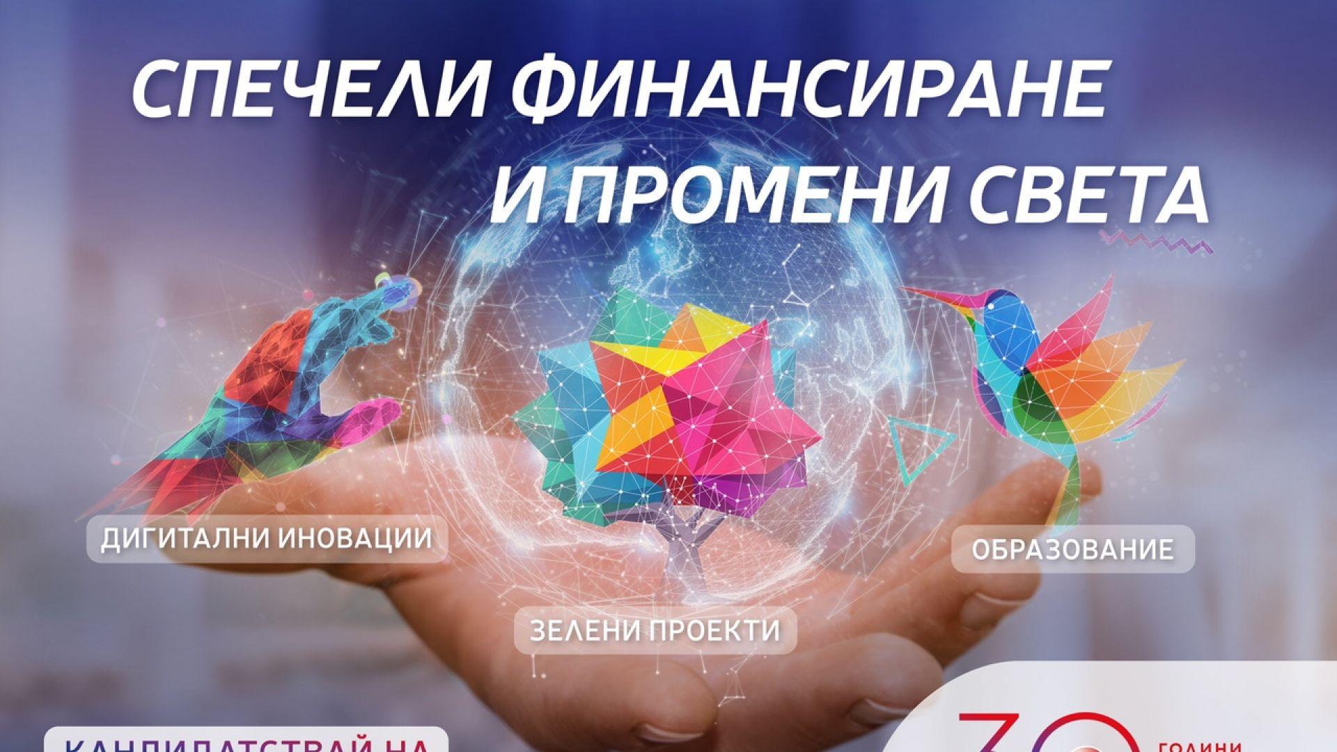 """Пощенска банка създава """"Вселена от възможности"""" от идеи за позитивна промяна в нашето общество"""