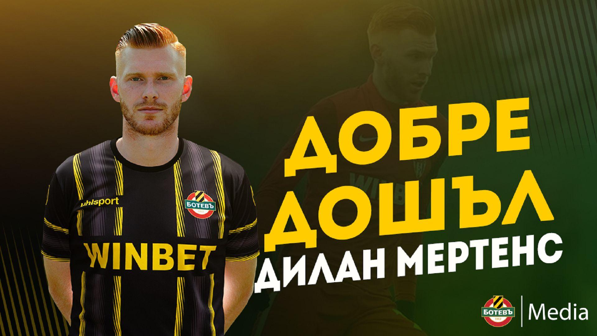Ботев (Пловдив) се похвали със силен трансфер