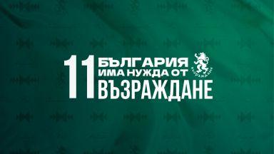 Д-р Костадинов: С икономически пакет от мерки ще върнем българите в България