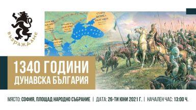 """""""Възраждане"""" организира мащабно шествие по случай 1 340 години от създаването на Дунавска България"""