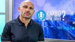 Стъки: Антон Кутев прави внушения за парите