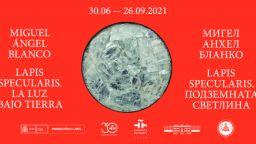 За първи лунният камък е художествен материал в изложбата на Мигел Анхел Бланко