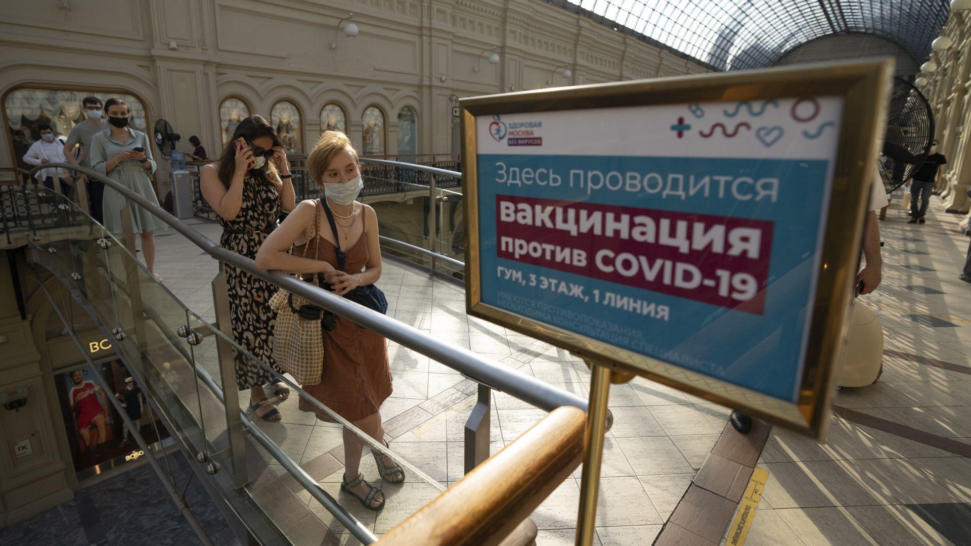 """Русия пусна в обращение еднодозовата ваксина """"Спутник лайт"""""""