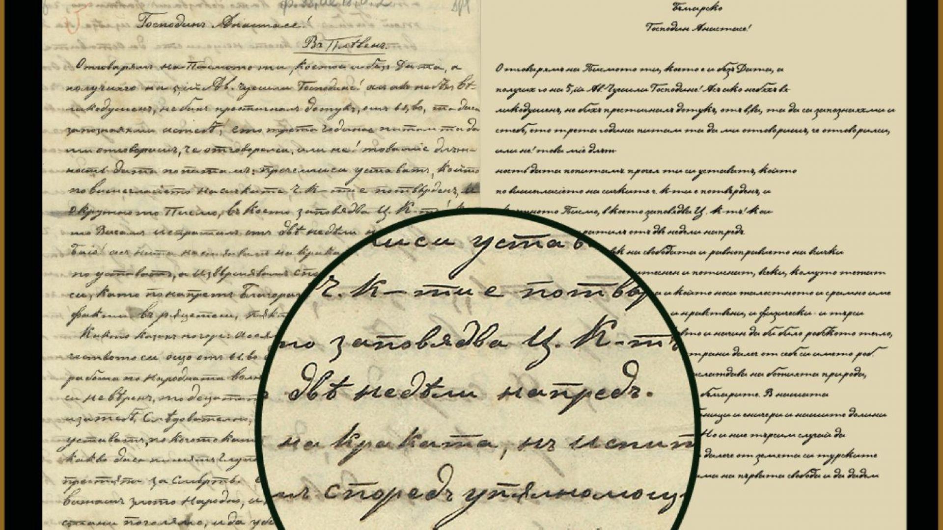 Нов шрифт е създаден на основата на почерка на Левски