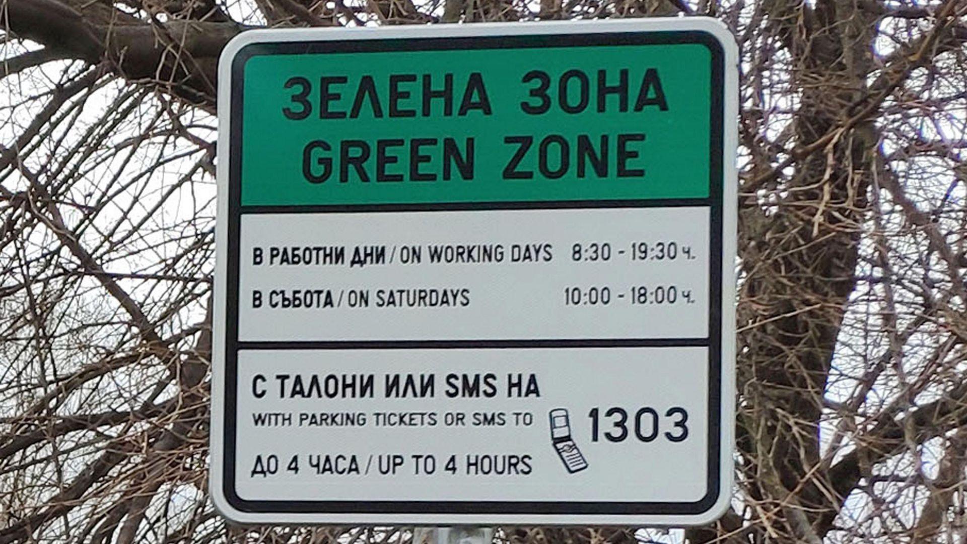 Планират разширяване на зоните за платено паркиране в няколко столични квартала