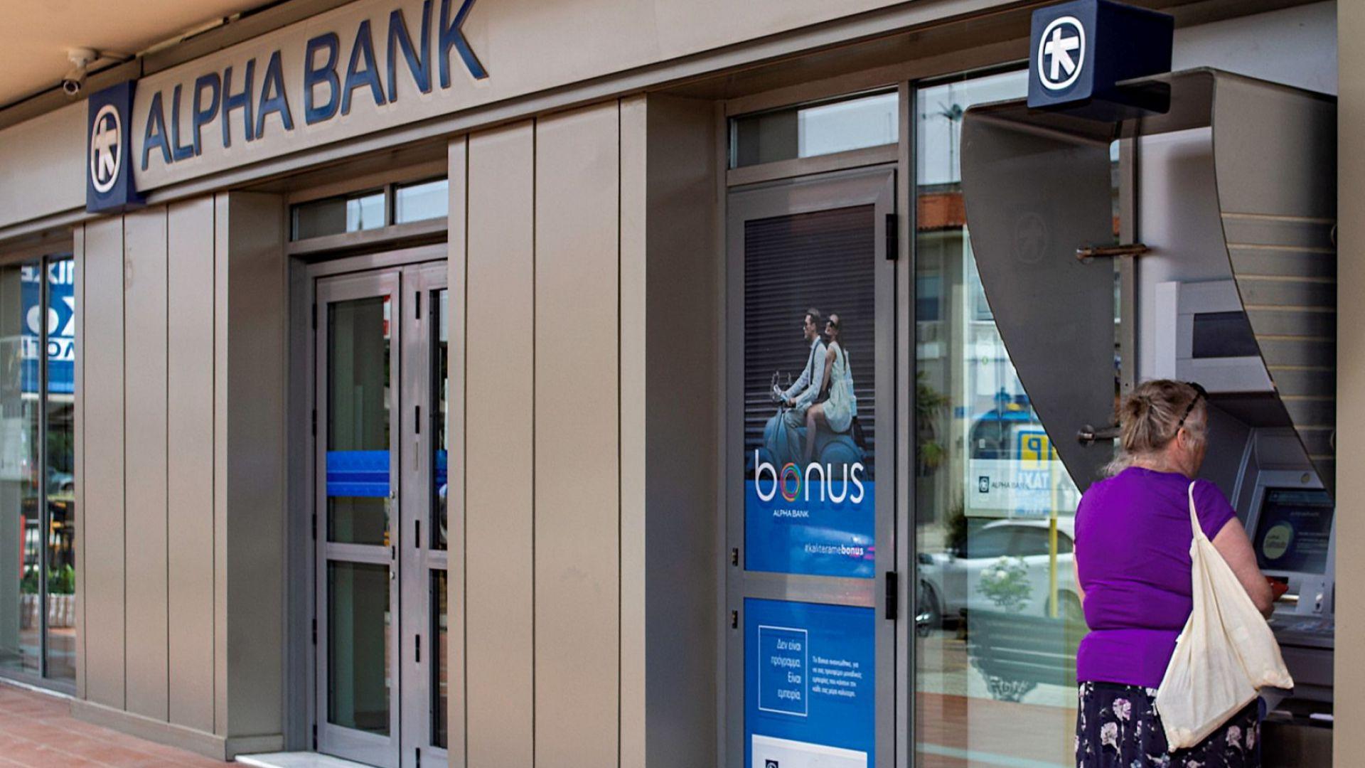Alpha Bank продава акции за 800 млн. евро