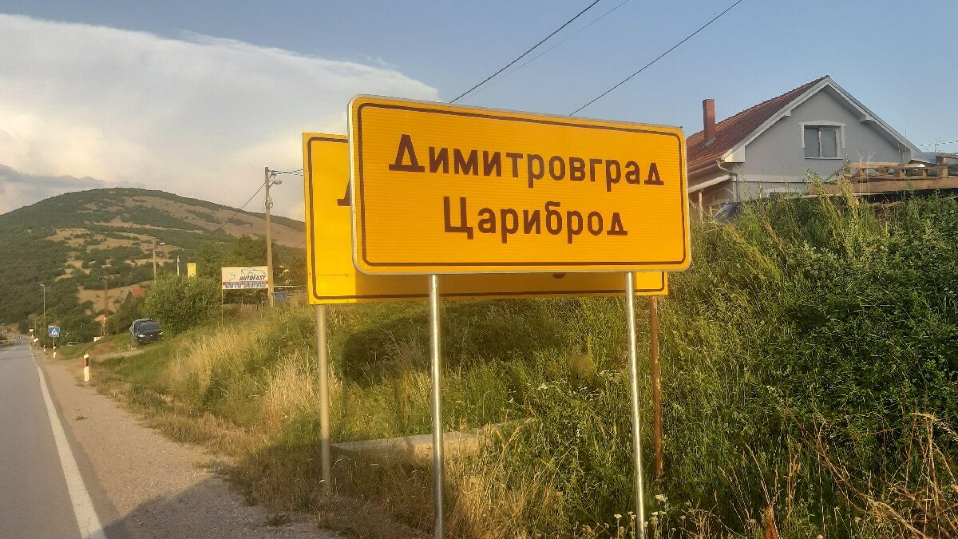След десетилетие чакане: Пътни знаци на майчин български език в Цариброд