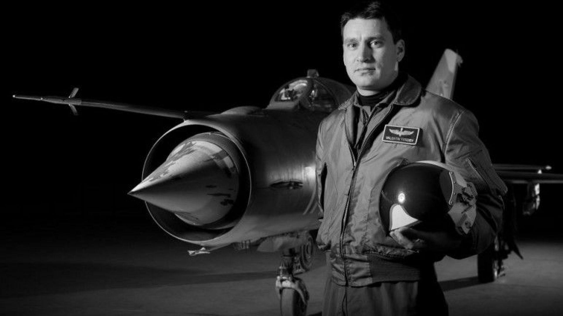 С военен ритуал в последния му път бе изпратен пилотът Валентин Терзиев