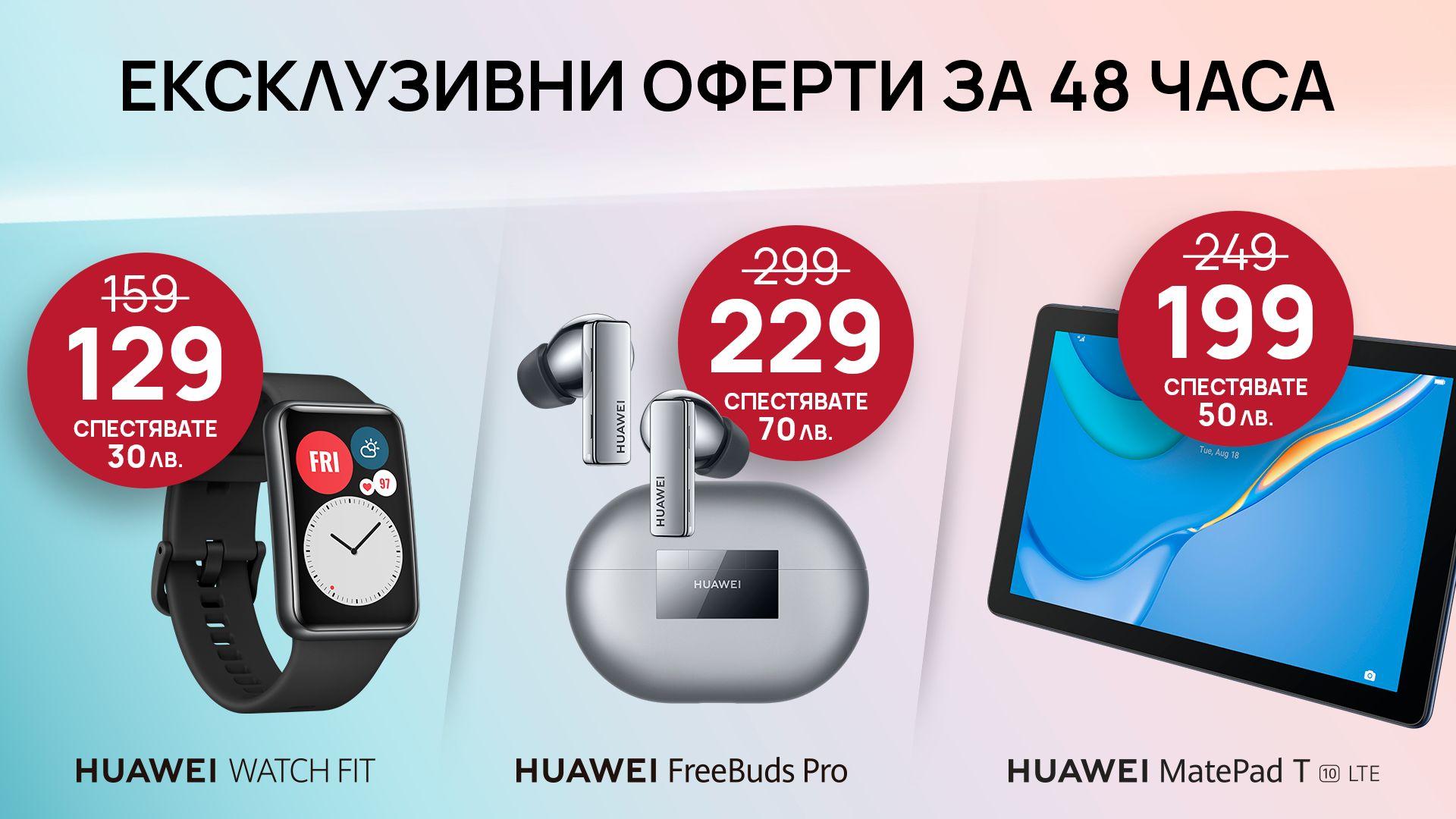 Втората серия на Huawei TechTalk идва с 48-часови ексклузивни оферти  за 3 продукта