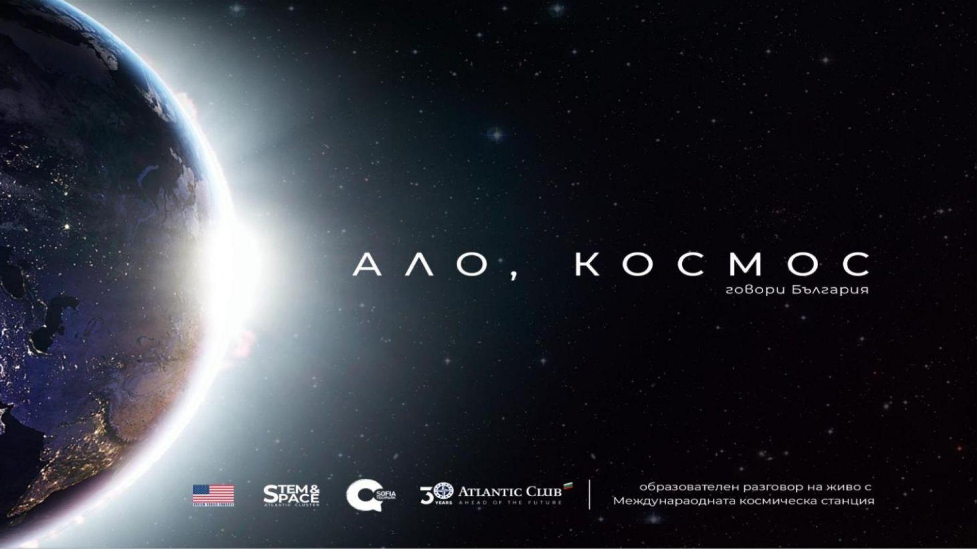 Днес е крайният срок за въпроси към астрoнавтите на МКС
