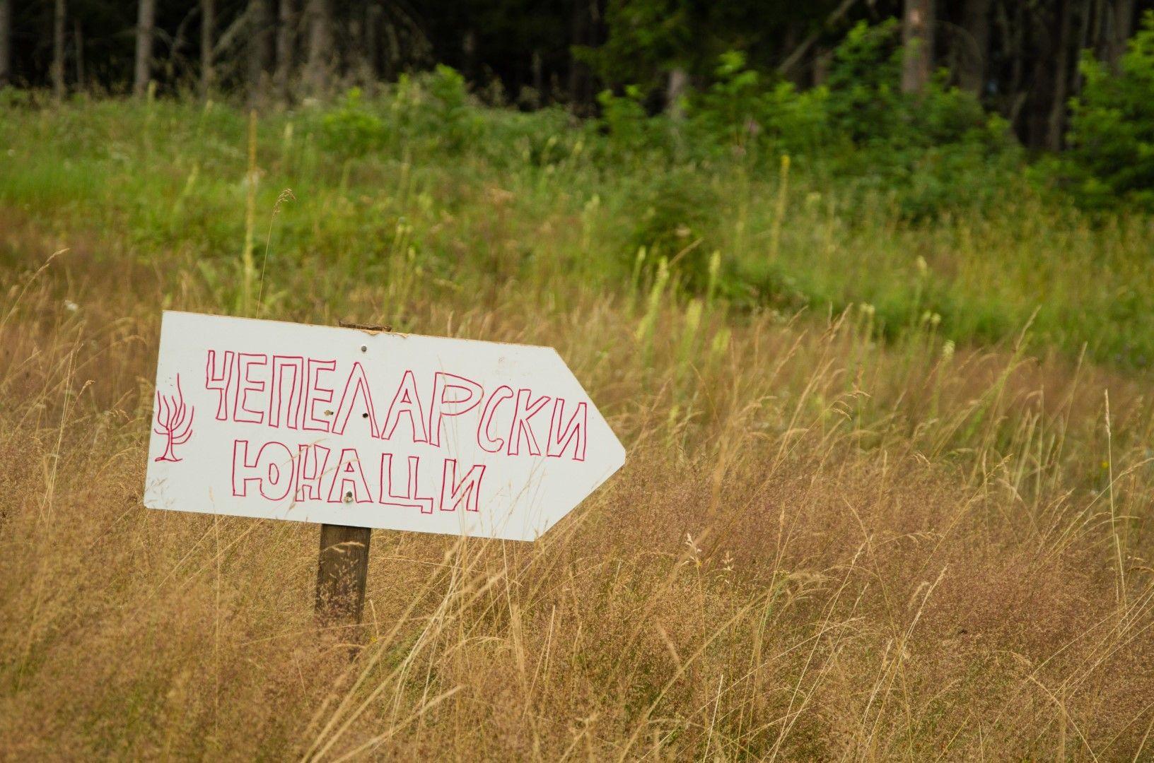 Табела посочва пътя към Чепеларските юнаци