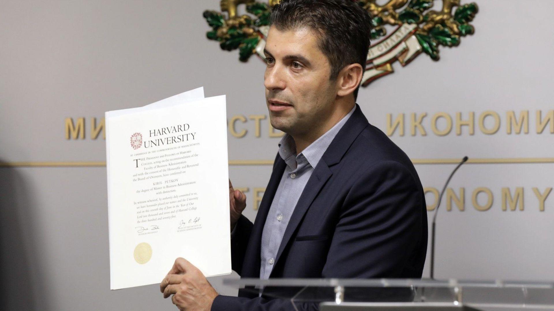 Кирил Петков си показа дипломата от Харвард