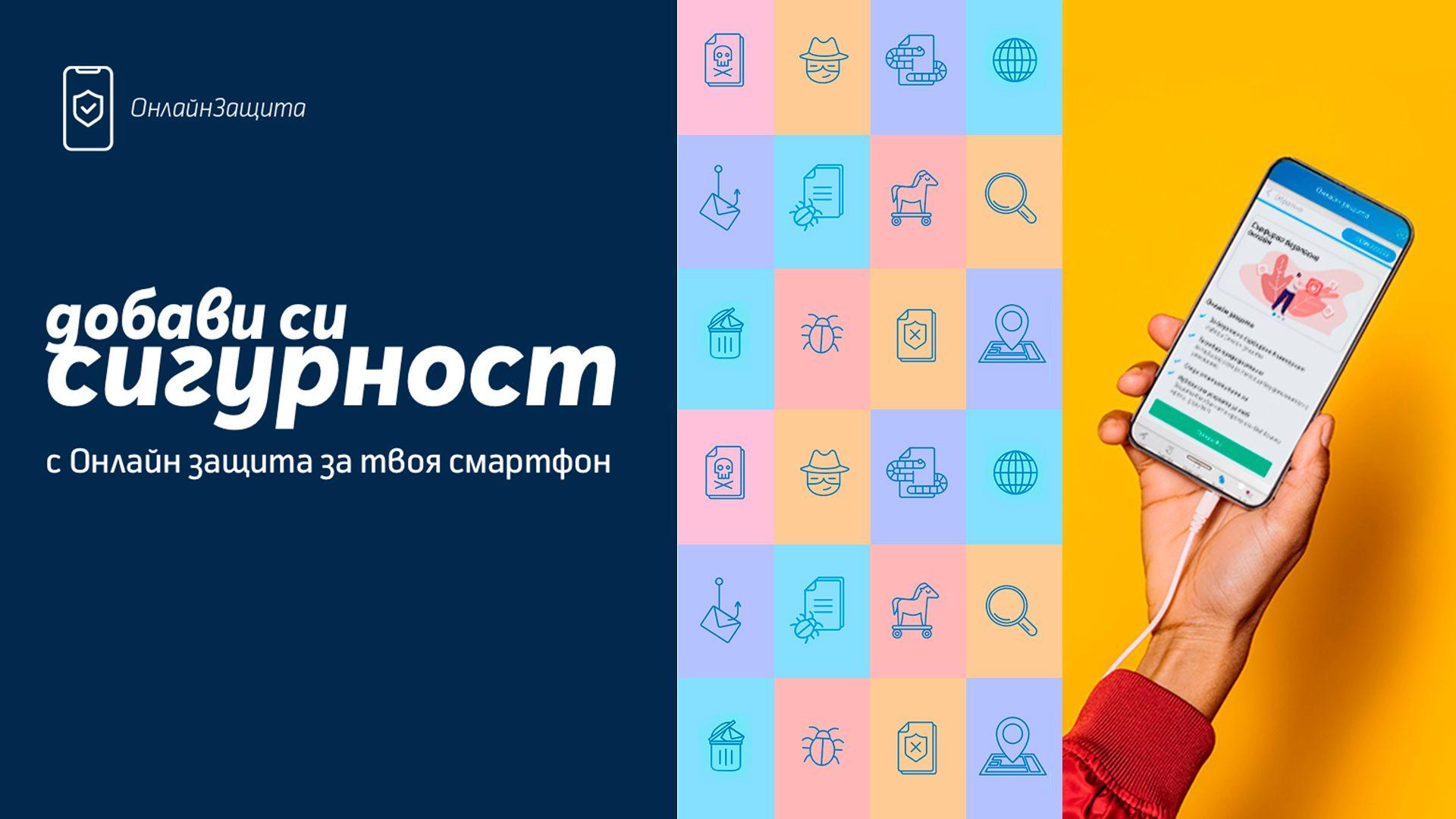 """Теленор България предоставя защита в дигиталния свят с услугата """"Онлайн защита"""""""