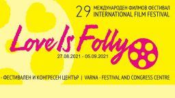 """Кинофестивалът """"Любовта е лудост"""" започва на 27 август във Варна"""