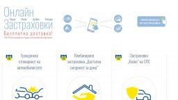 """ЗАД """"ОЗК-Застраховане"""" с нови разширени функционалности в онлайн портала си"""