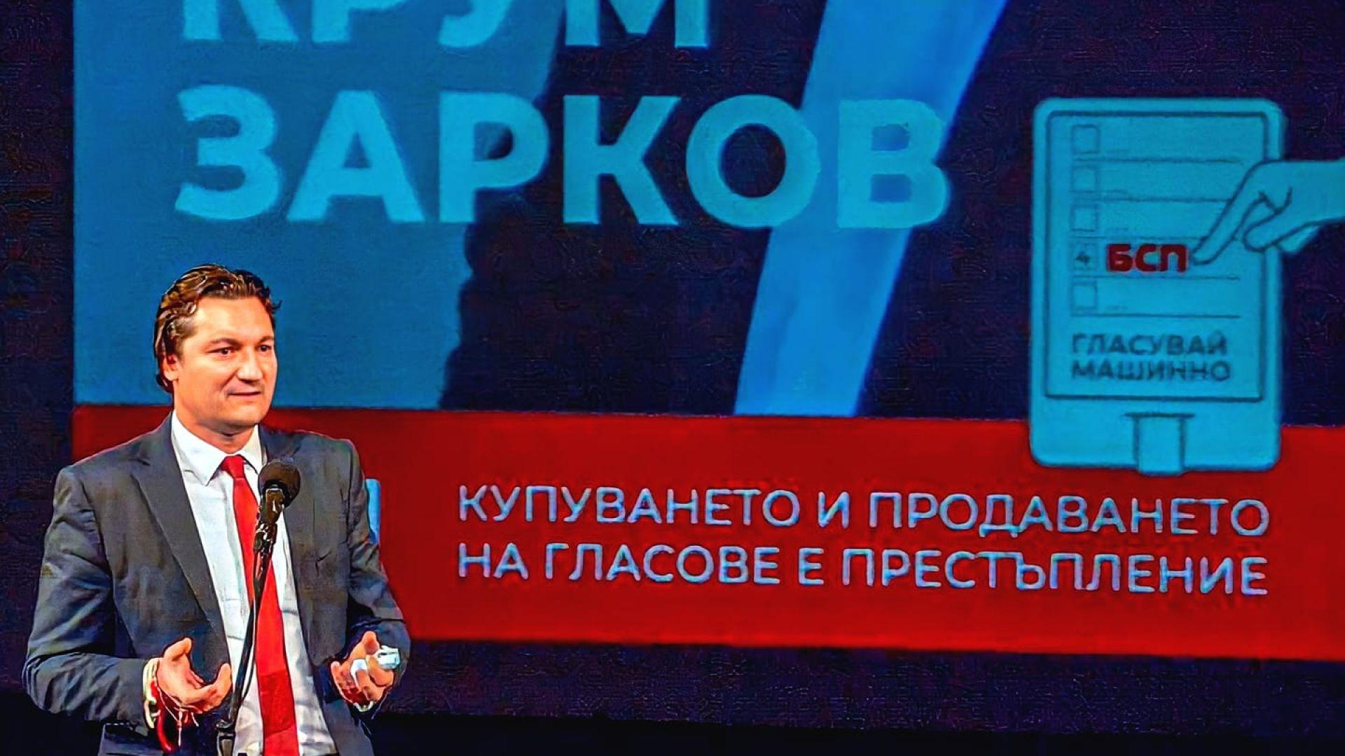 Крум Зарков е готов да се откаже от парламента, пита русенските социалисти