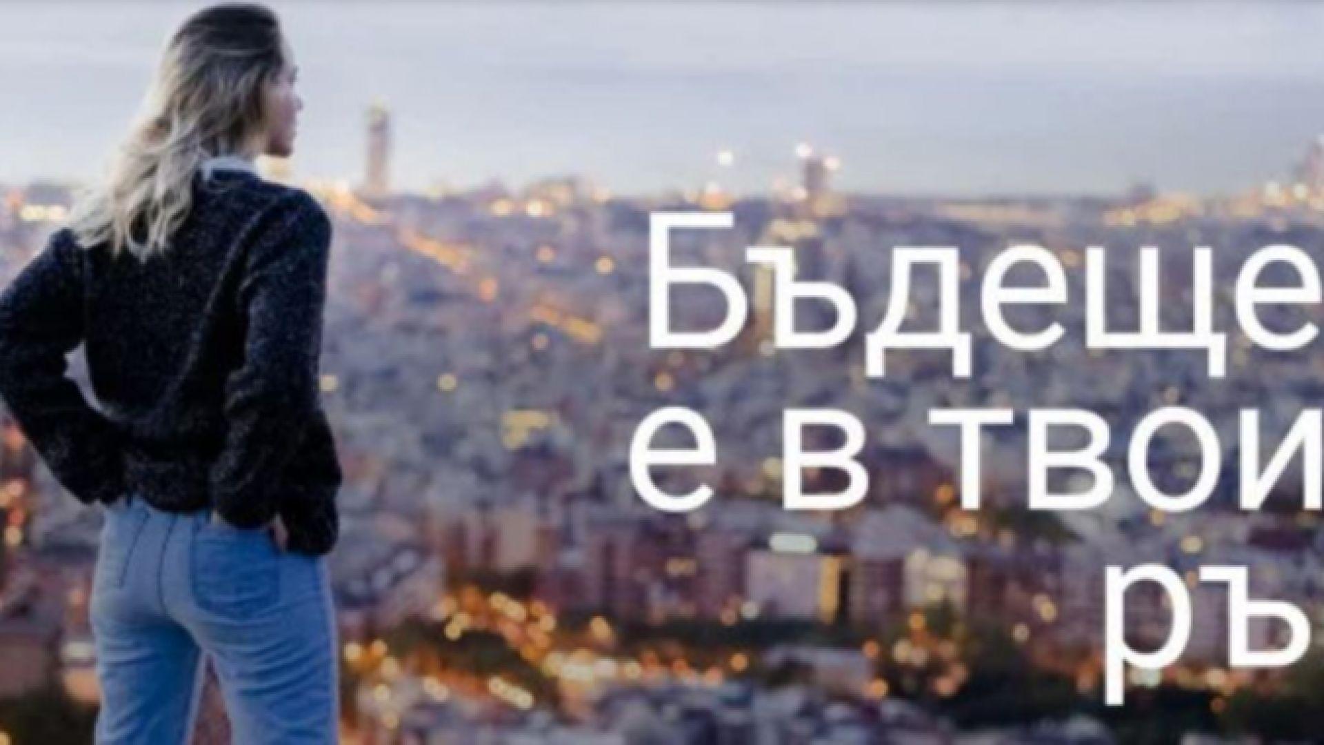 """Кампанията """"Влез в мрежата"""" започва от Пловдив"""