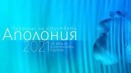 """""""Аполония"""" 2021 стартира на 30 август в Созопол"""