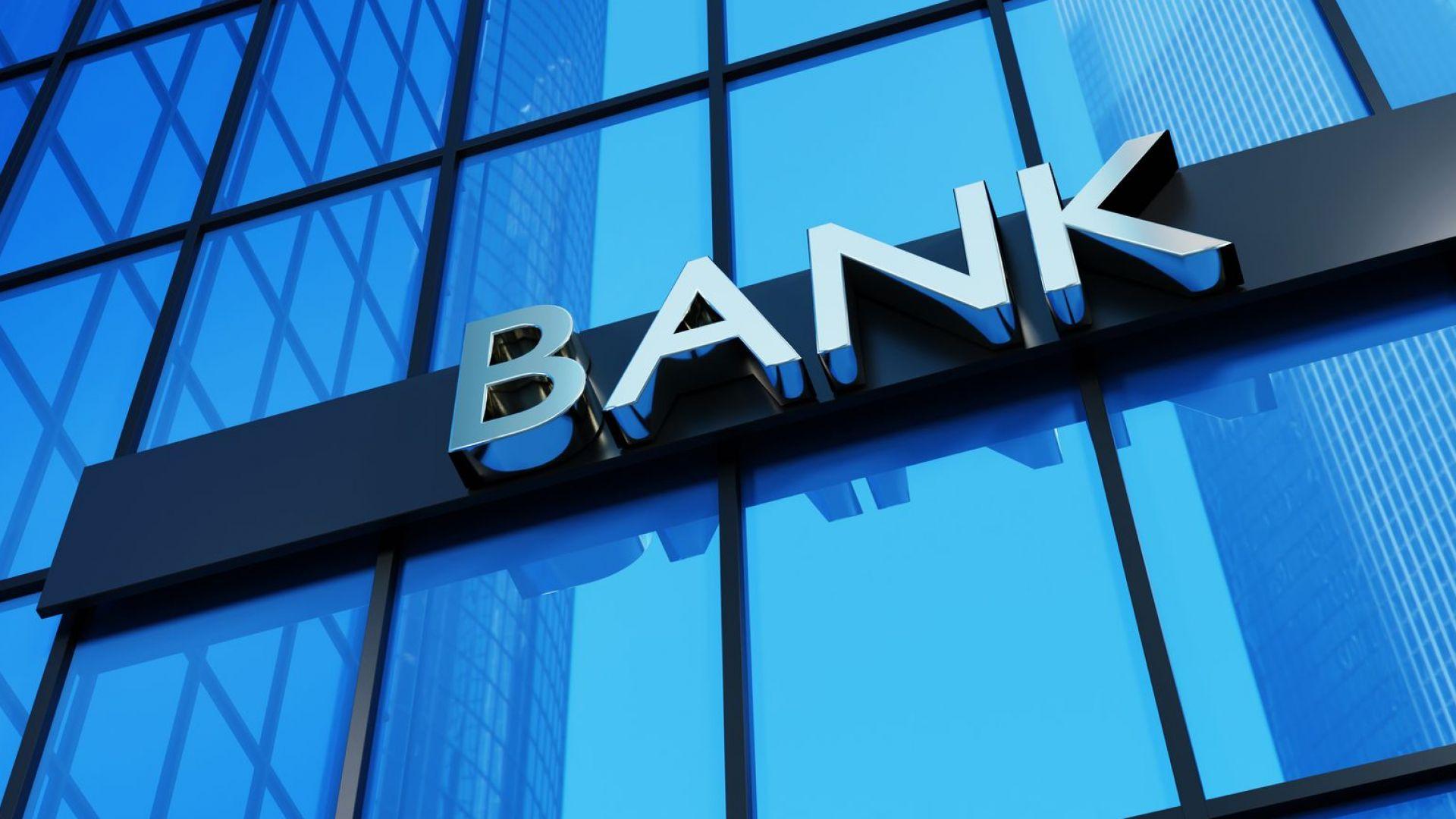 МБИС пласира облигации в България при лихва 1.15% годишно