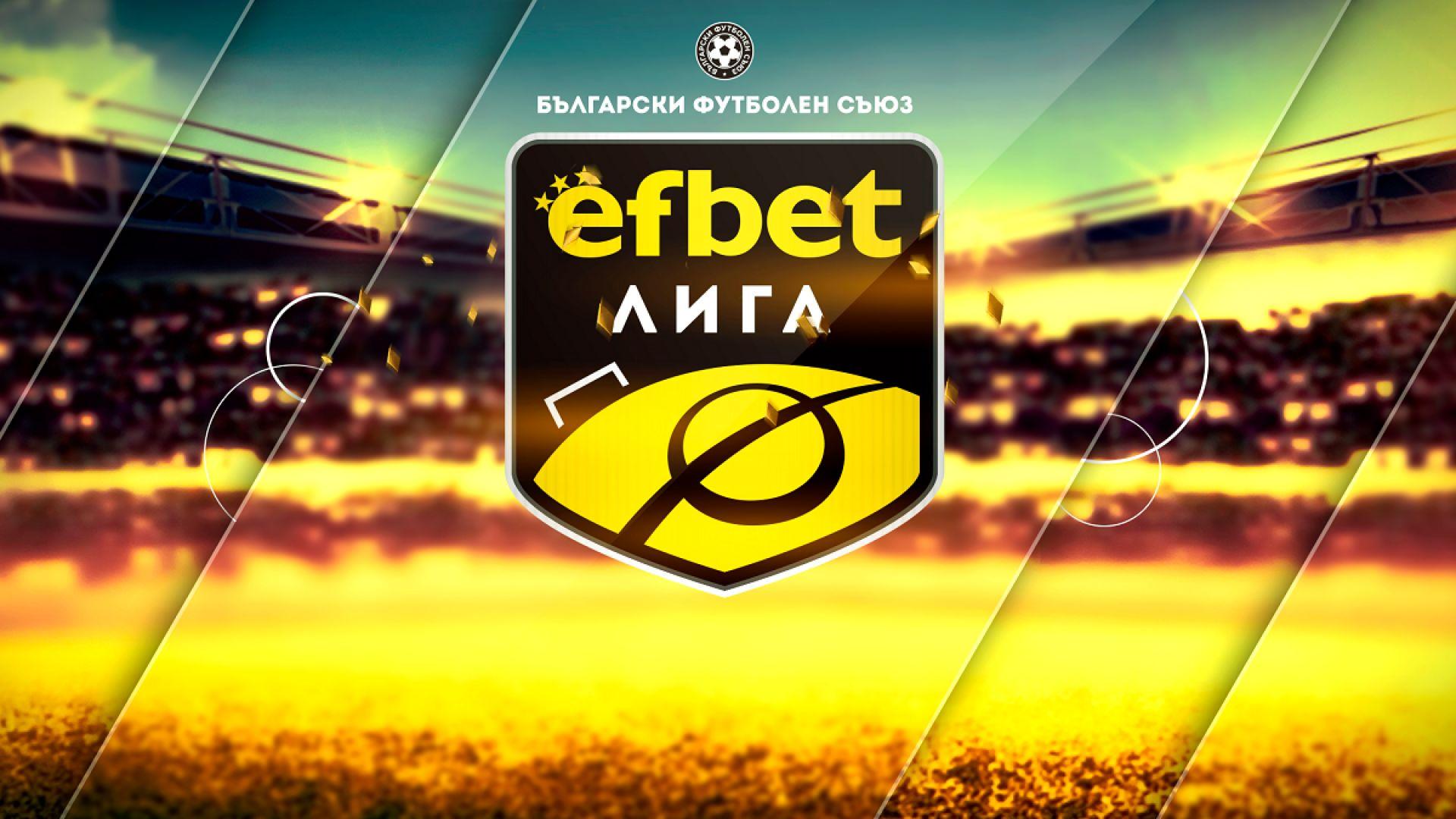 еfbet Лига стартира в петък