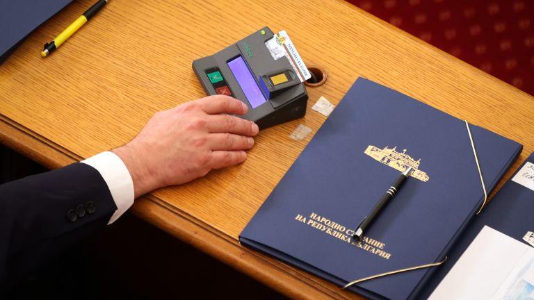 Първите внесени законопроекти в деловодството на НС вече са факт.
