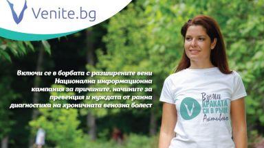 Босата разходка в София ни насърчава да вземем краката си в ръце активно в превенцията срещу хроничната венозна болест