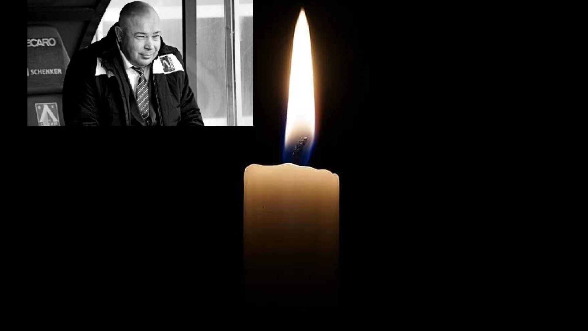 На 55-годишна възраст почина бивш треньор от школата на Лудогорец