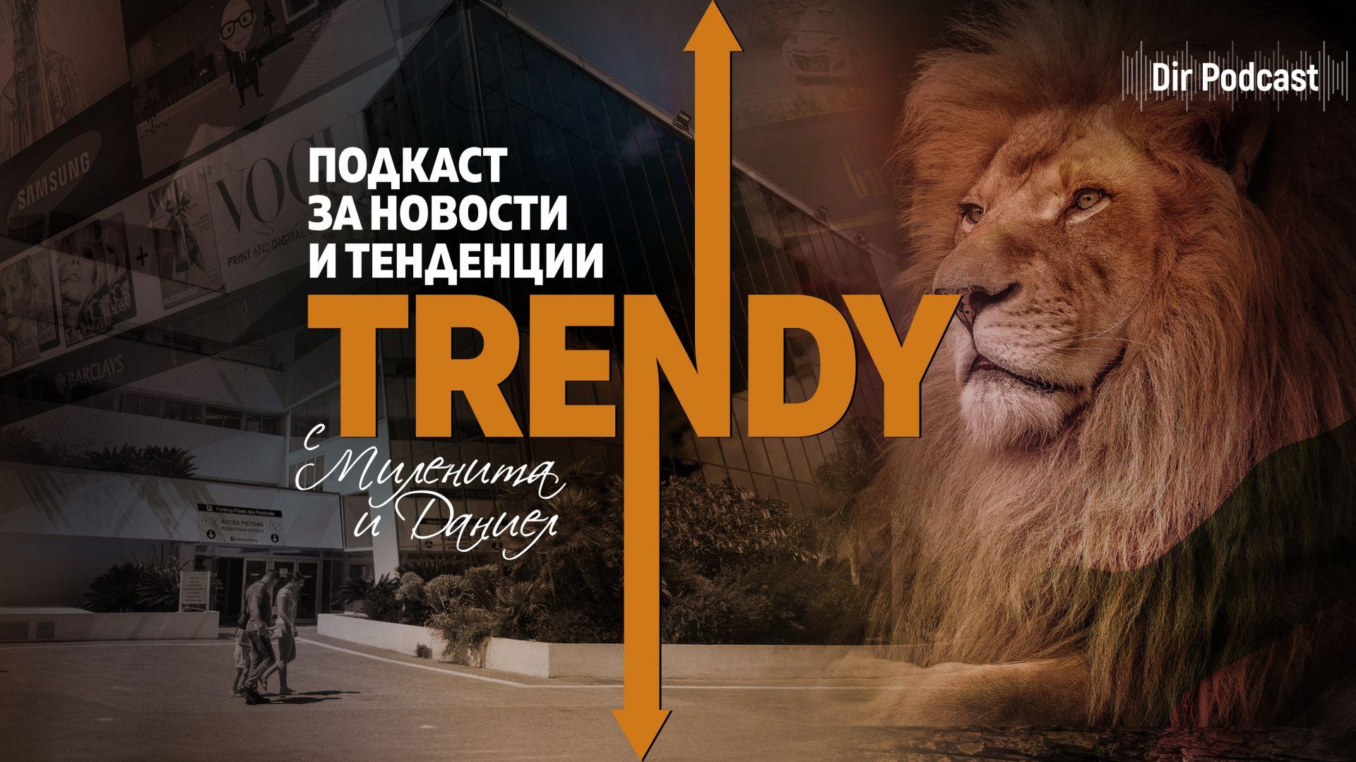 Първи български лъв, а не котенце в Кан