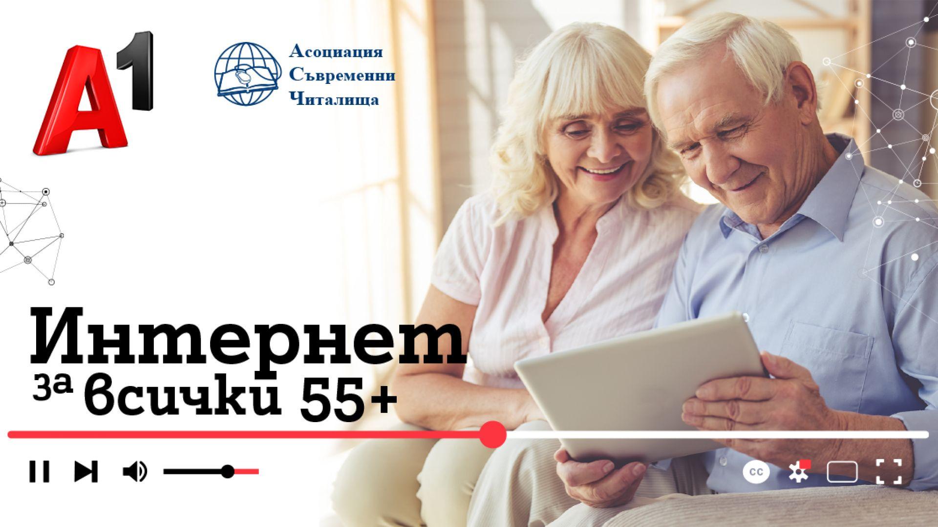 А1 стартира курсове по дигитална грамотност за възрастни като част от инициативата Интернет за всички 55+