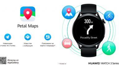 Навигацията Petal Maps вече е налична за смарт часовниците от серията HUAWEI WATCH 3