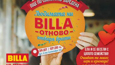 Най-емблематичният магазин на BILLA в Пловдив отваря врати, след реконструкция, на 29 юли