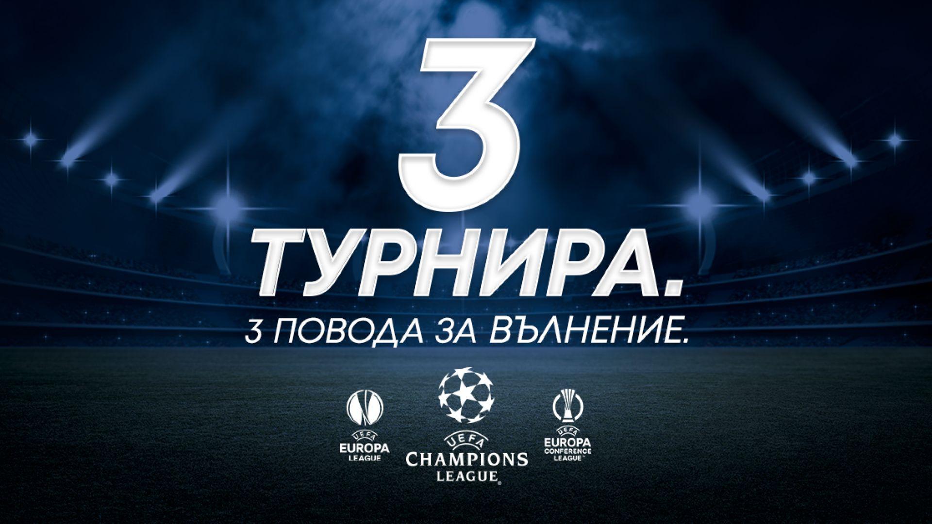 UEFA Champions League остава в ефира на MAX Sport и през следващите 3 сезона
