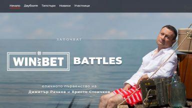 Winbet стартира предизвикателството #WINmyBET