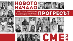 BAAwards 2021 дава старт на 7-те годишни награди на Българската асоциация на рекламодателите