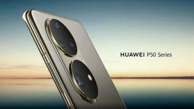 Huawei представи серията P50 със Snapdragon 888 и HarmonyOS