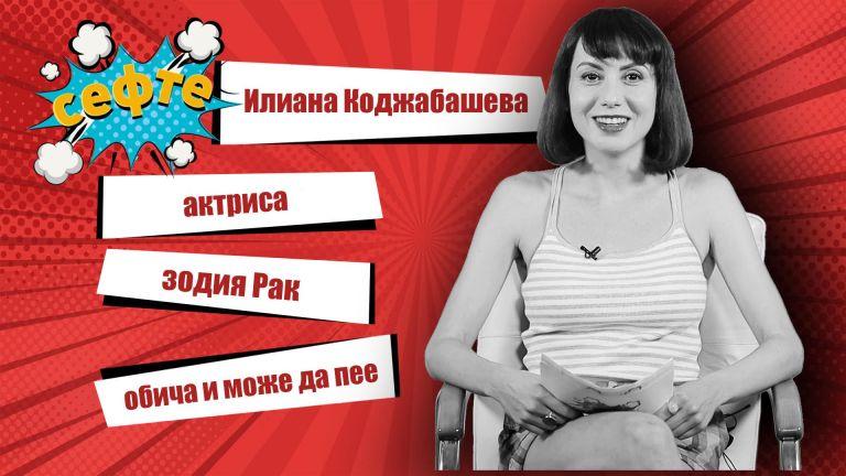 Илиана Коджабашева в #Сефте: С една гърда напред на сцената и в търсене на Фламинго
