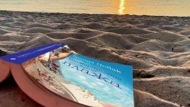 """Семейни тайни на три поколения жени се крият в """"Книжарницата край плажа"""" (откъс)"""