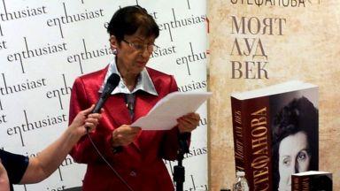 Напусна ни ярката и неповторима писателка Лиляна Стефанова