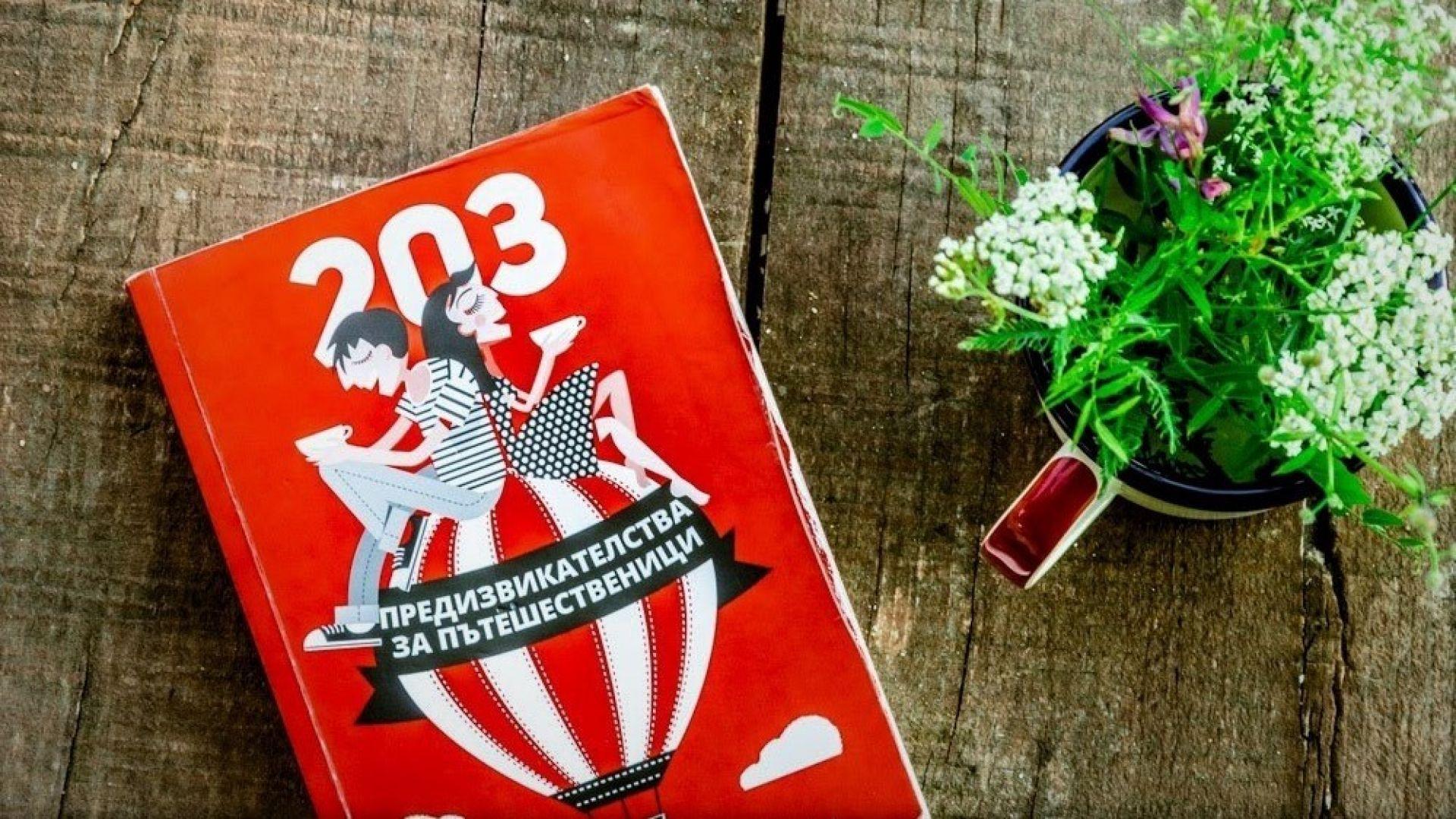 """23 причини да си купите книгата """"203 предизвикателства за пътешественици"""""""