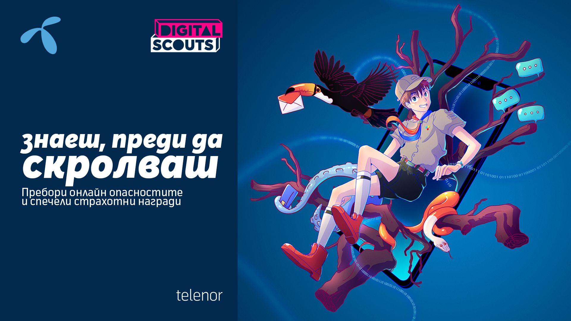 """""""Знаеш, преди да скролваш"""" - кампания за безопасността на децата в дигиталното пространство"""