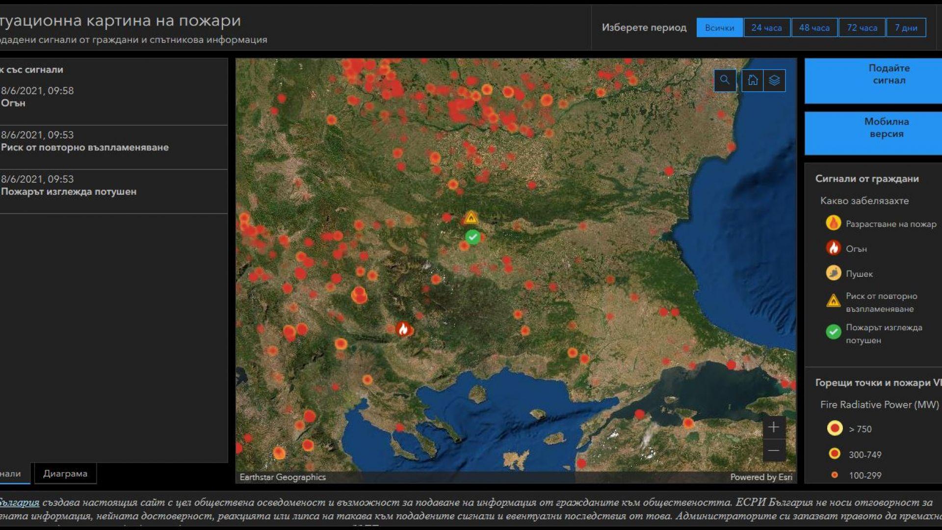 ГИС приложения помагат да следим и сигнализираме за пожари онлайн