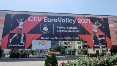 Волейболна треска в Пловдив преди Европейското първенство (Програма)