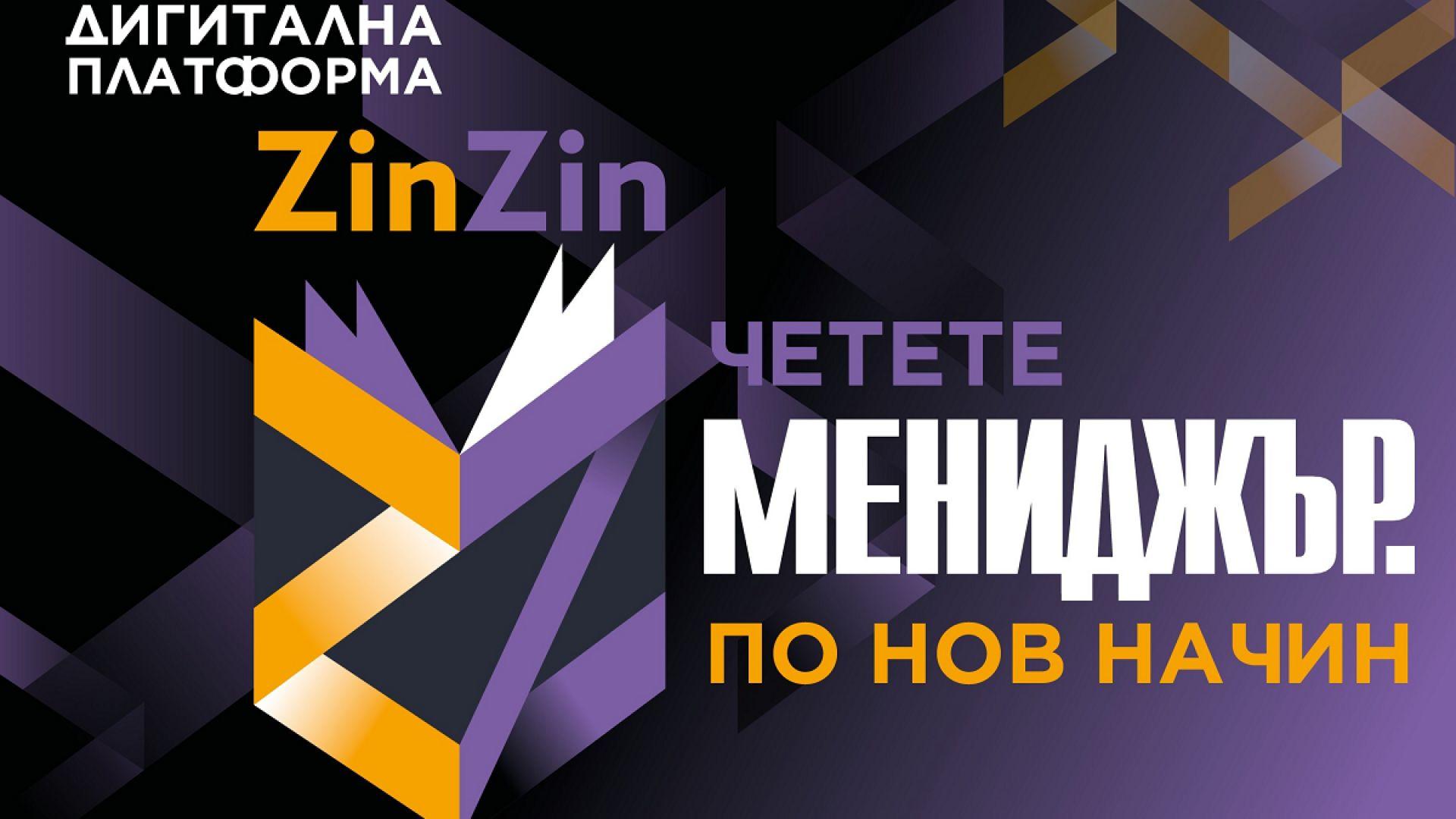 """Дигитална платформа ZinZin - Четете """"Мениджър"""" по нов начин"""