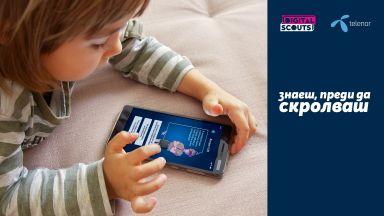 Какви са онлайн опасностите, с които се сблъскват децата ни