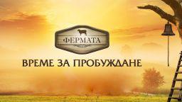 """Прецедент във """"Фермата"""": Предаването се мести в манастир"""