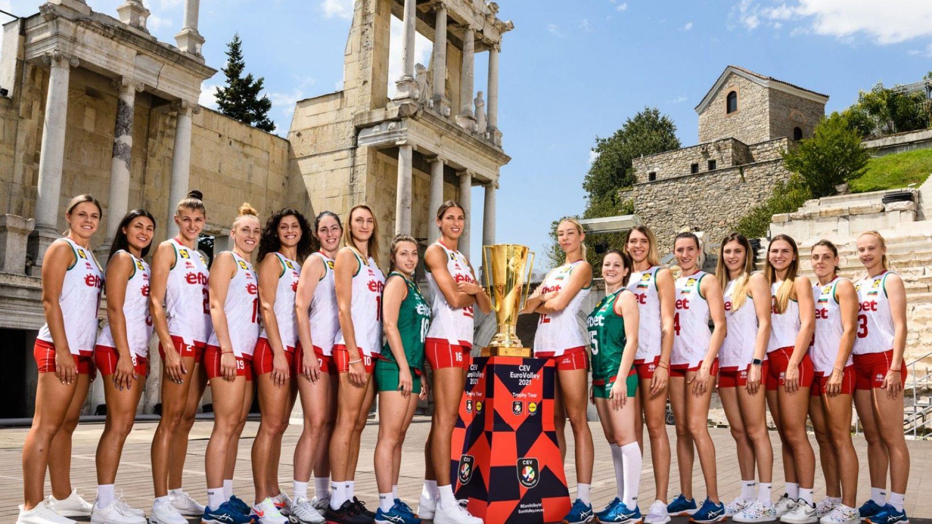 Волейболистките се снимаха с европейската купа на Античния театър