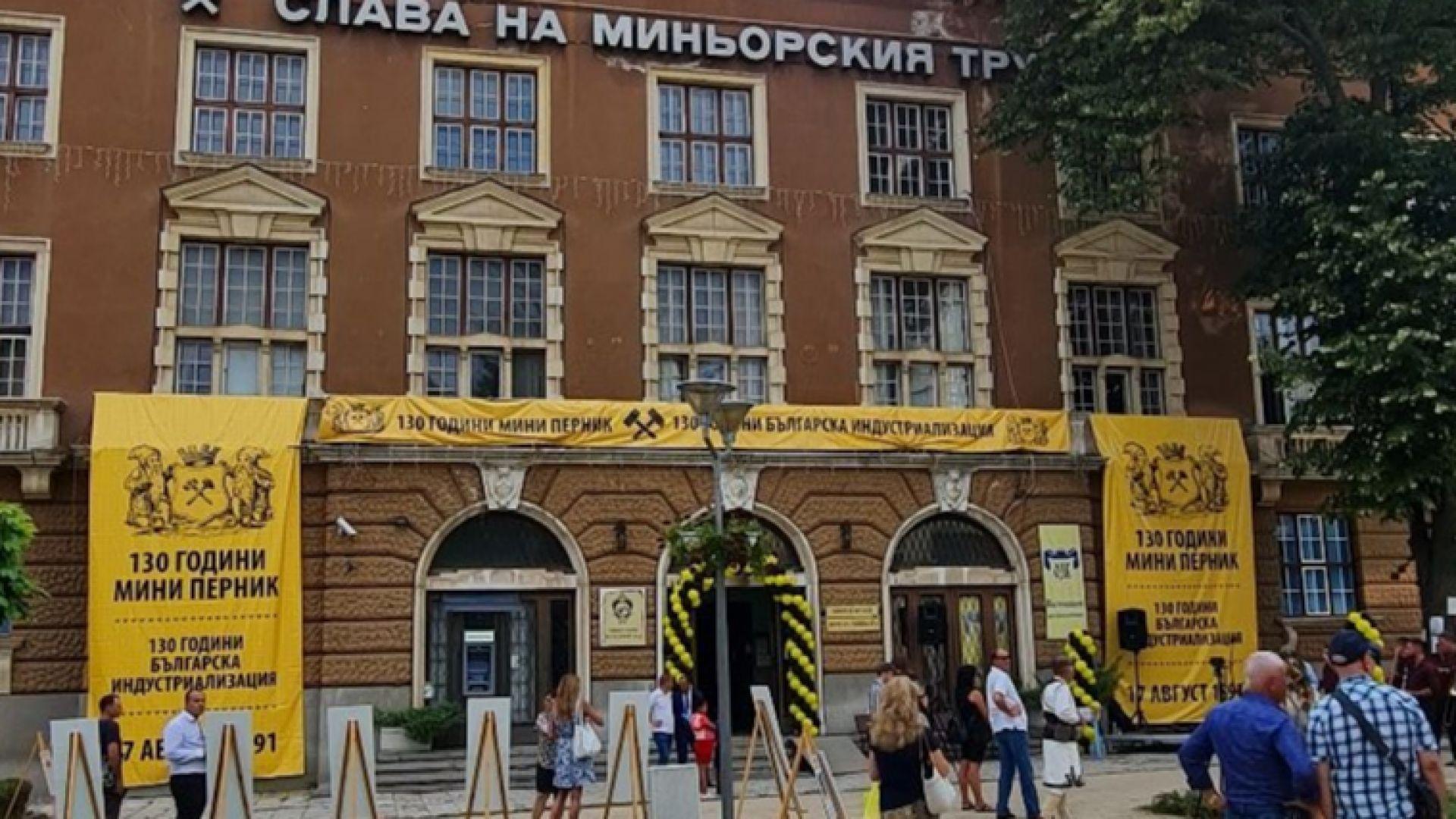 Отбелязаха 130-годишнината на мините в Перник