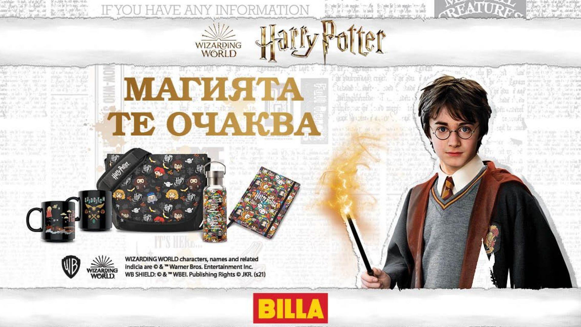 Вълшебният свят на Хари Потър оживява в BILLA