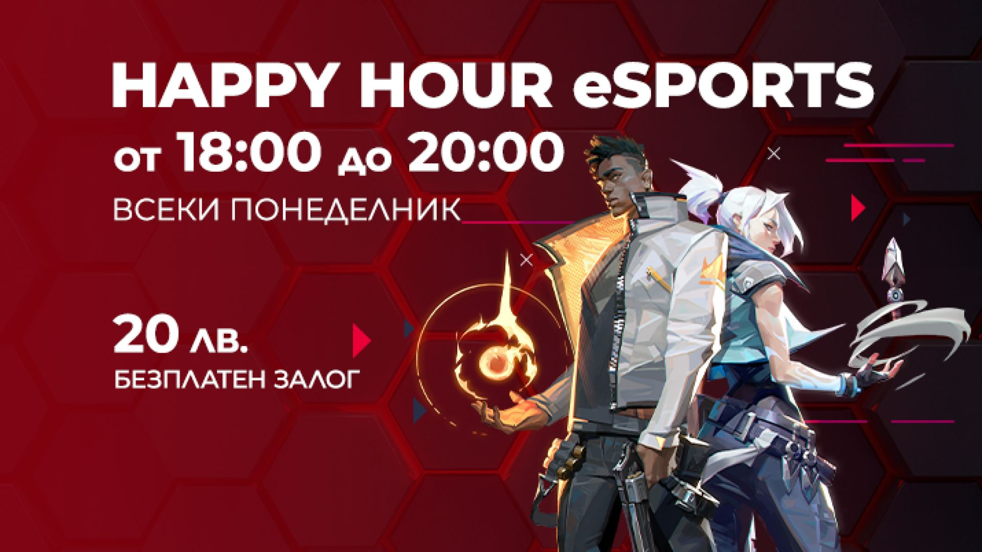Новата eSports секция в сайта Winbet.bg стартира с Happy hour